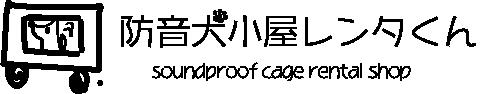 防音犬小屋レンタくん ペット用防音ケージレンタル専門店